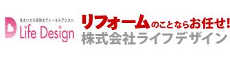 リフォームのことならおまかせ!株式会社ライフデザイン|堺市