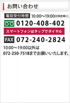 0120-408-402