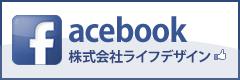 facebook 株式会社ライフデザイン